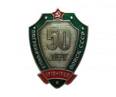 50 лет пограничных войск СССР