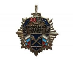 Уголовный розыск МВД РФ 90 лет