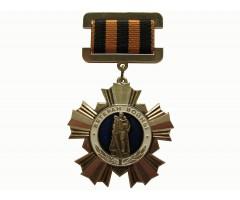 Ветеран войны РКВВ Почетный знак