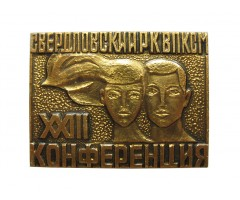 XXIII конференция Свердловский РК ВЛКСМ