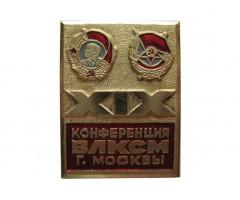 X{X конференция ВЛКСМ г. Москвы