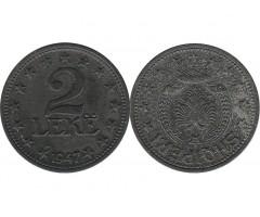 Албания 2 лека 1947 года