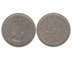 Гонконг 1 доллар 1972 года