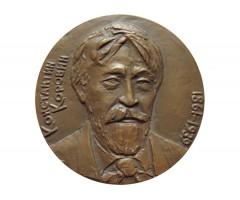 Настольная медаль 125 лет со дня рождения К.А.Коровина