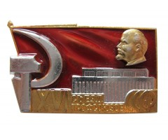 XVI съезд профсоюзов СССР