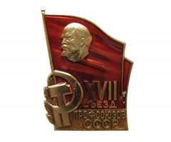 XVII съезд профсоюзов СССР
