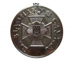 Медаль за отличие в службе Внутренние Войска МВС Украины (15 лет)