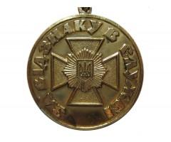 Медаль за отличие в службе Внутренние Войска МВС Украины (10 лет)
