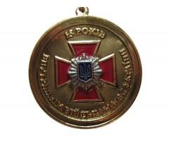Медаль 15 лет внутренних войск МВС Украины