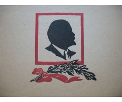 Пригласительный билет памяти В.И.Ленина