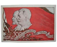 Пригласительный билет 31 год Октябрьской революции