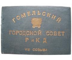 Гомельский городской совет Р и КД 8 созыва
