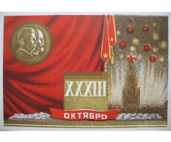 Пригласительный билет 33 Октябрьской революции