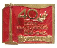 40 лет победы советского народа в Великой Отечественной войне