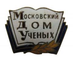 Московский Дом Ученых