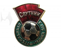 Спутник футбольный клуб Кимры