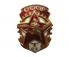 ГТО СССР 1-й ступени.