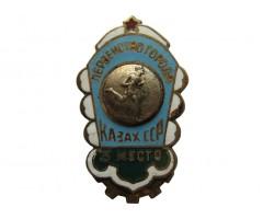 Первенство города КазахССР 3 место