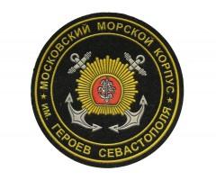 Московский Морской Корпус им.героев севастополя