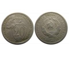 20 копеек 1933 года (брак)