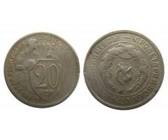 20 копеек 1932 года (поворот на 180)
