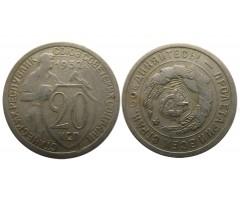 20 копеек 1932 года (поворот на 150)