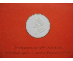 Пригласительный билет 49 годовщина Советской Армии и ВМФ