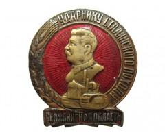 Ударнику Сталинского похода Челябинская область