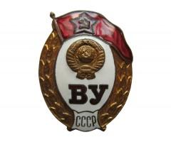 Знак военное училище ВУ