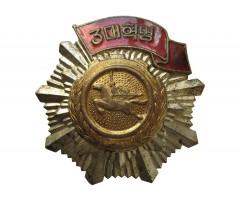 КНДР орден Красного Знамени Трех Великих Революций