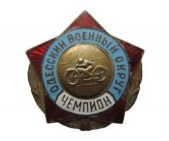 Чемпион Одесский военный округ
