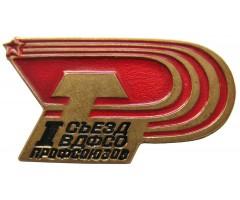 1-й съезд ВДФСО профсоюзов