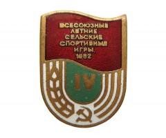 4-е всесоюзные летние сельские спортивные игры 1982