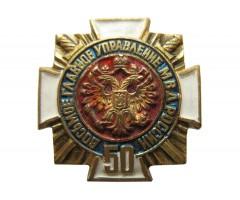 Восьмое главное управление МВД России 50 лет (фрачный)