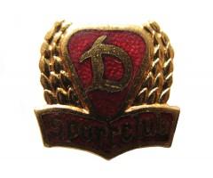 Спортклуб Динамо (ГДР)