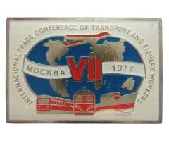 Знак конференция работников транспорта Москва 1977