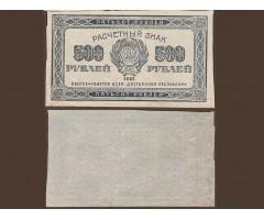 500 рублей 1921 год РСФСР