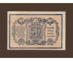 50 копеек 1918 года Екатеринодар