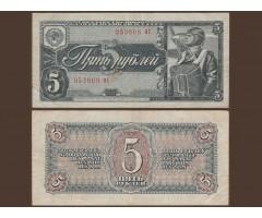 5 рублей 1938 года