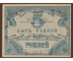 5 рублей 1918 года Туркестанского края