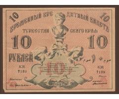 10 рублей 1918 год Туркестанского края