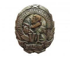 Ударнику выполнения 6-ти указаний Сталина