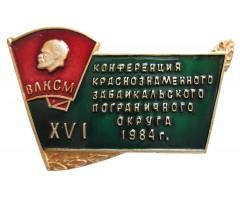 XVI конференция ВЛКСМ краснознаменного забайкальского пограничного округа
