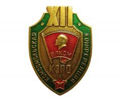 XII комсомольская конференция КЗПО