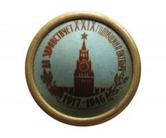 Да здравствует 29 годовщина октября 1917-1946