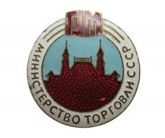 ГУМ Министерство торговли СССР
