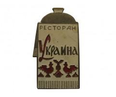Ресторан Украина