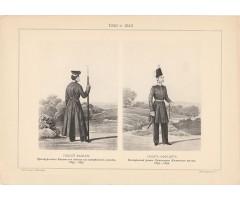 Историческое описание одежды и вооружения российских войск... А. В. Висковатов (изобр.1242 и 1243)