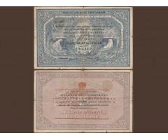 25 рублей 1918 год Архангельск