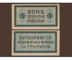 3 копейки 1918 года Екатеринодарская Городская Управа